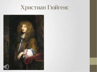 Христиан Гюйгенс Христиан Гюйгенс ван Зёйлихем (нидерл. Christiaan Huygens [ˈ