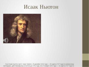 Исаак Ньютон Сэр Исаак Ньютон (англ. Isaac Newton, 25 декабря 1642 года — 20