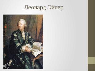Леонард Эйлер Леонард Эйлер (нем. Leonhard Euler; 15 апреля 1707, Базель, Шве