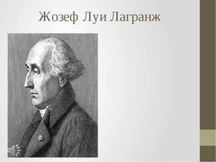 Жозеф Луи Лагранж Жозеф Луи Лагранж (фр. Joseph Louis Lagrange, итал. Giusepp