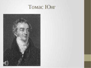 Томас Юнг Томас Юнг (иногда пишут в современном прочтении Янг, англ. Thomas Y