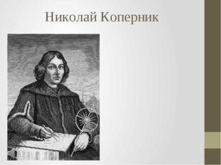 Николай Коперник Николай Коперник (польск. Mikołaj Kopernik, нем. Niklas Kopp