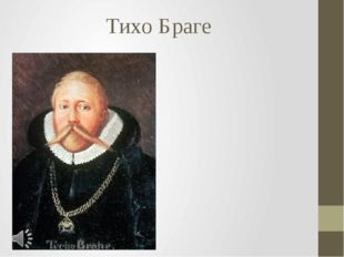Тихо Браге Тихо Браге (дат. Tyge Ottesen Brahe (инф.), лат. Tycho Brahe; 14 д