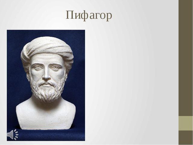 Пифагор Пифагор Самосский (др.-греч. Πυθαγόρας ὁ Σάμιος, лат. Pythagoras; 570...