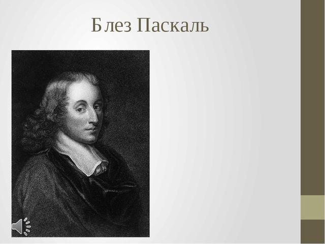Блез Паскаль Блез Паскаль (фр. Blaise Pascal [blɛz pasˈkal]; 19 июня 1623, Кл...
