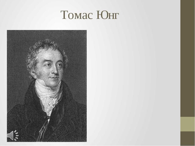Томас Юнг Томас Юнг (иногда пишут в современном прочтении Янг, англ. Thomas Y...