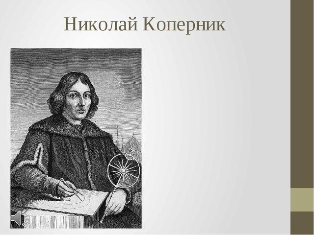 Николай Коперник Николай Коперник (польск. Mikołaj Kopernik, нем. Niklas Kopp...