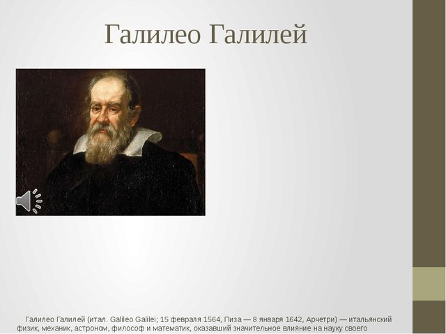 Галилео Галилей Галилео Галилей (итал. Galileo Galilei; 15 февраля 1564, Пиза...