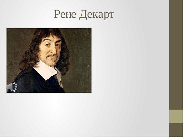 Рене Декарт Рене Декарт (фр. Rene Descartes [ʁəˈne deˈkaʁt], лат. Renatus Car...