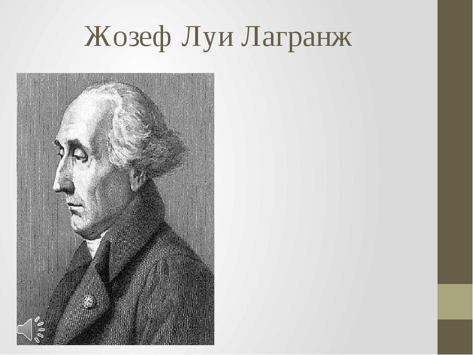 Жозеф Луи Лагранж Жозеф Луи Лагранж (фр. Joseph Louis Lagrange, итал. Giusepp...