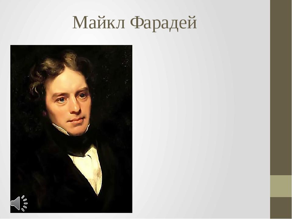 Майкл Фарадей Майкл Фарадей (англ. Michael Faraday [ˈfæ.rəˌdeɪ], 22 сентября...