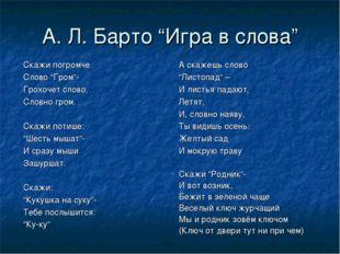 """А. Л. Барто """"Игра в слова"""" Скажи погромче Слово """"Гром""""- Грохочет слово, Словн"""