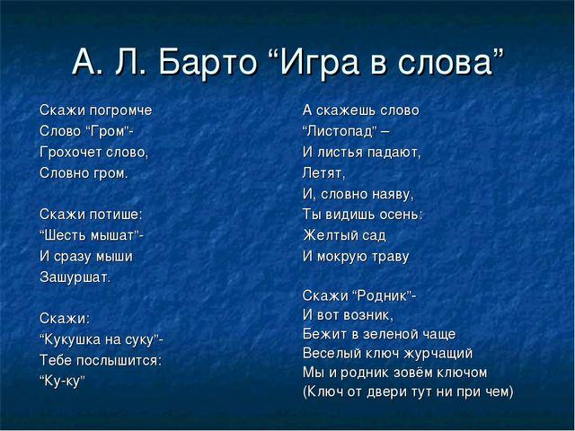 """А. Л. Барто """"Игра в слова"""" Скажи погромче Слово """"Гром""""- Грохочет слово, Словн..."""