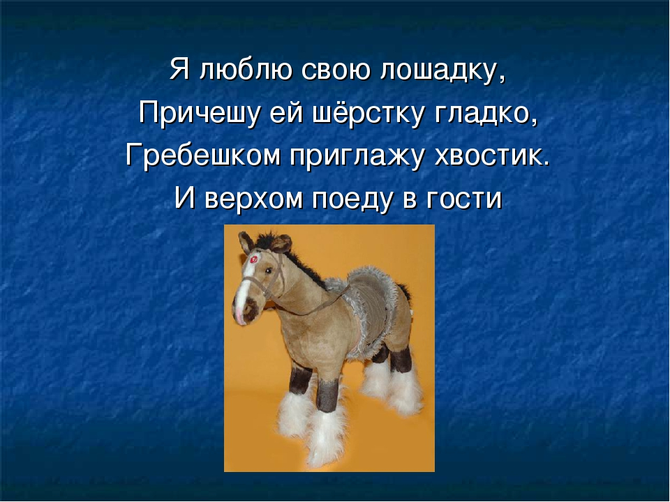 Я люблю свою лошадку, Причешу ей шёрстку гладко, Гребешком приглажу хвостик....