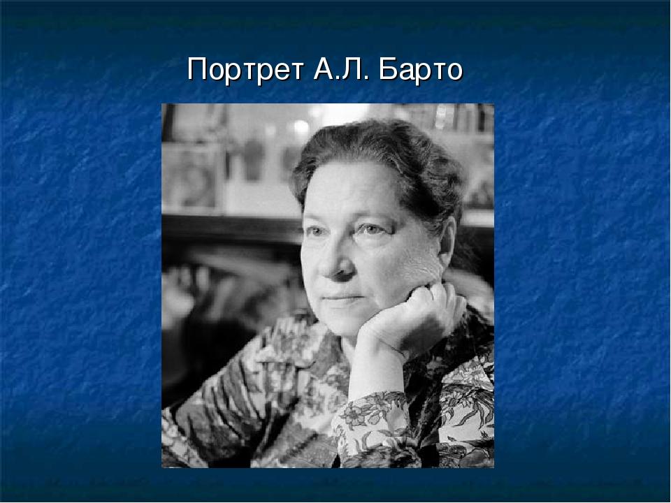 Портрет А.Л. Барто