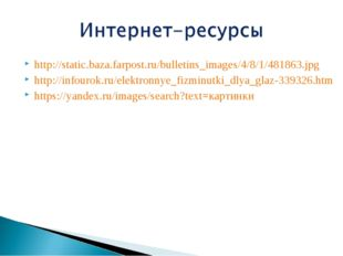 http://static.baza.farpost.ru/bulletins_images/4/8/1/481863.jpg http://infour