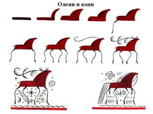 Олени и кони