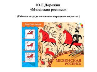 Ю.Г.Дорожин «Мезенская роспись» (Рабочая тетрадь по основам народного искусст