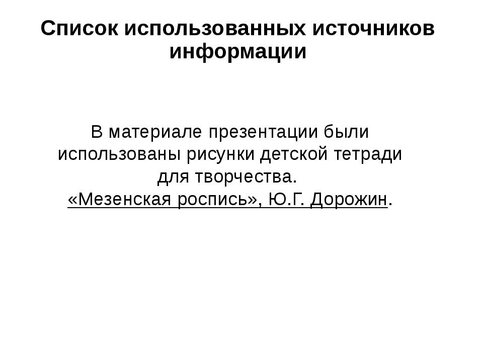Список использованных источников информации В материале презентации были испо...