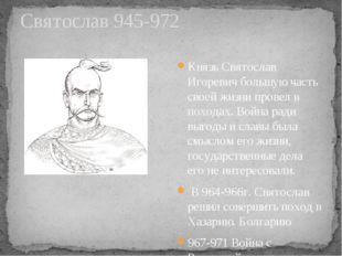 Святослав 945-972 Князь Святослав Игоревич большую часть своей жизни провел в