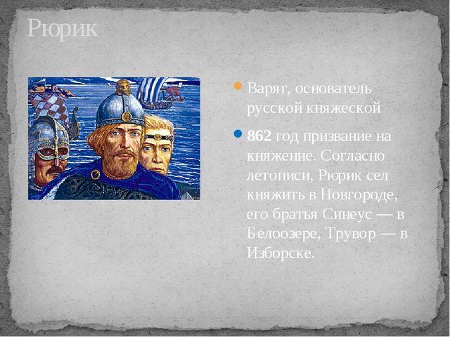 Рюрик Варяг, основатель русской княжеской 862 год призвание на княжение. Согл...