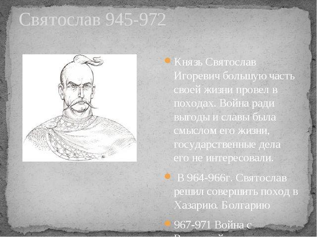 Святослав 945-972 Князь Святослав Игоревич большую часть своей жизни провел в...