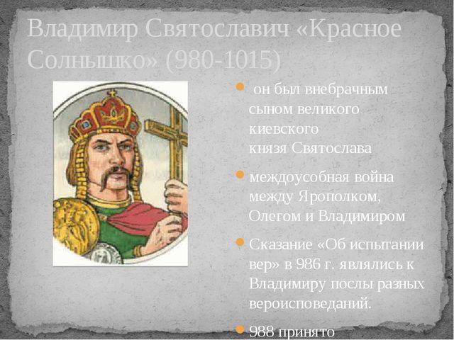 Владимир Святославич «Красное Солнышко» (980-1015) он был внебрачным сыном в...