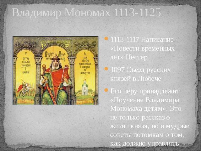 Владимир Мономах 1113-1125 1113-1117 Написание «Повести временных лет» Нестер...