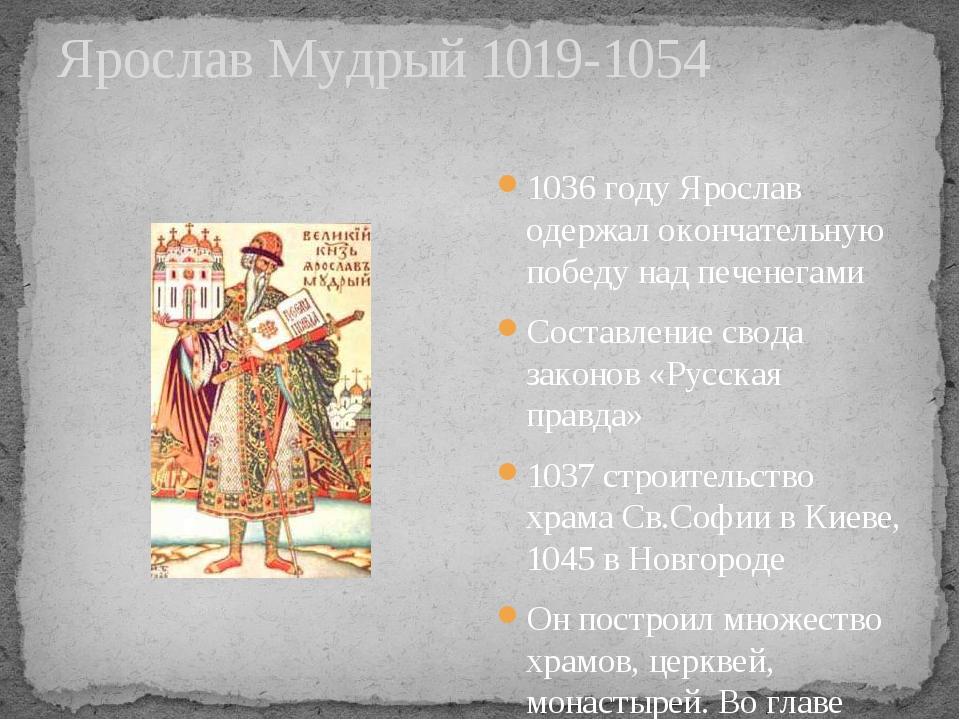 Ярослав Мудрый 1019-1054 1036 году Ярослав одержал окончательную победу над п...