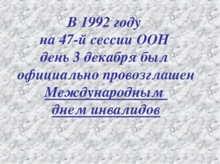 В 1992 году на 47-й сессии ООН день 3 декабря был официально провозглашен Меж