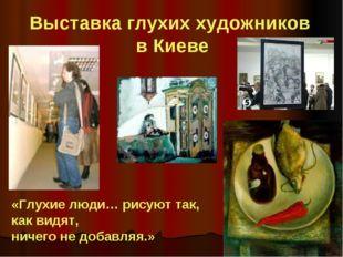 Выставка глухих художников в Киеве «Глухие люди… рисуют так, как видят, ничег