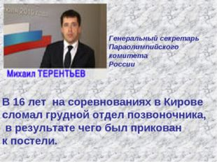 В 16 лет на соревнованиях в Кирове сломал грудной отдел позвоночника, в резул