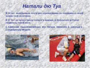 Натали дю Туа В 14 лет выигрывала почти все соревнования по плаванию в своей