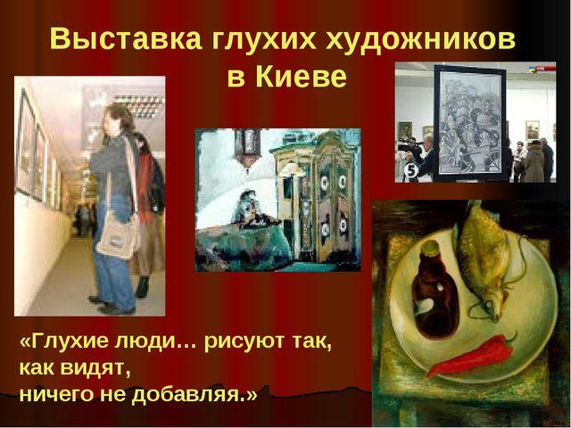 Выставка глухих художников в Киеве «Глухие люди… рисуют так, как видят, ничег...