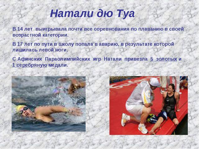 Натали дю Туа В 14 лет выигрывала почти все соревнования по плаванию в своей...