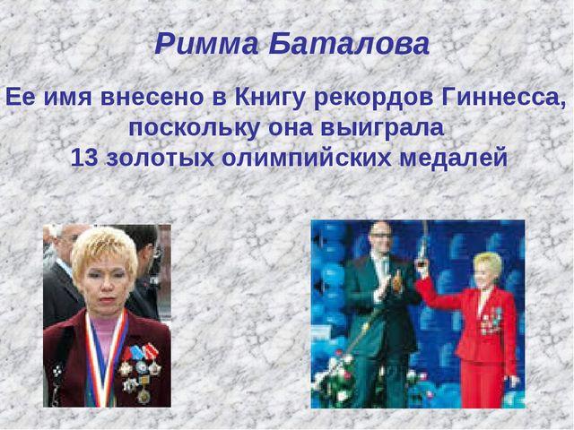 Римма Баталова Ее имя внесено в Книгу рекордов Гиннесса, поскольку она выигра...