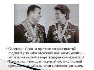 Советский Союз на протяжении десятилетий гордился успехами отечественной косм