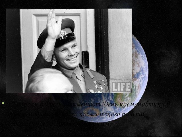 12 апреля в России отмечают День космонавтики в ознаменование первого космич...