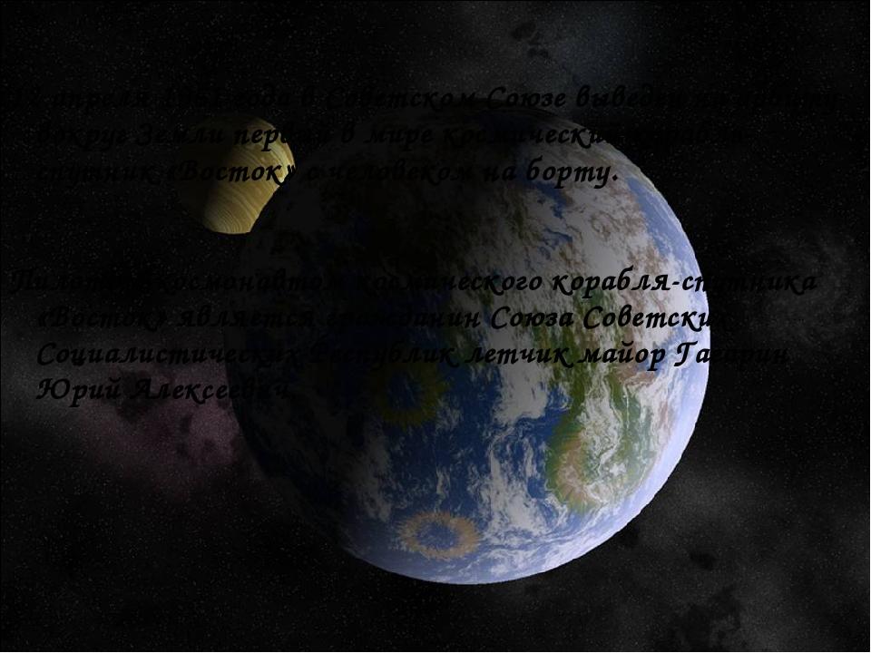 12 апреля 1961 года в Советском Союзе выведен на орбиту вокруг Земли первый...