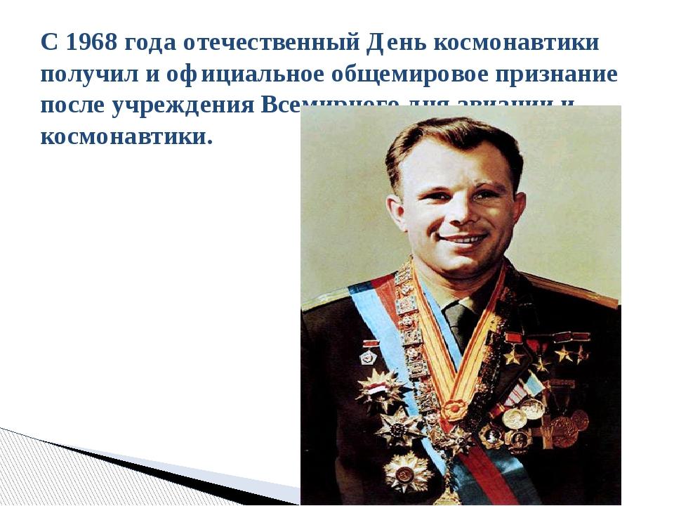С 1968 года отечественный День космонавтики получил и официальное общемировое...