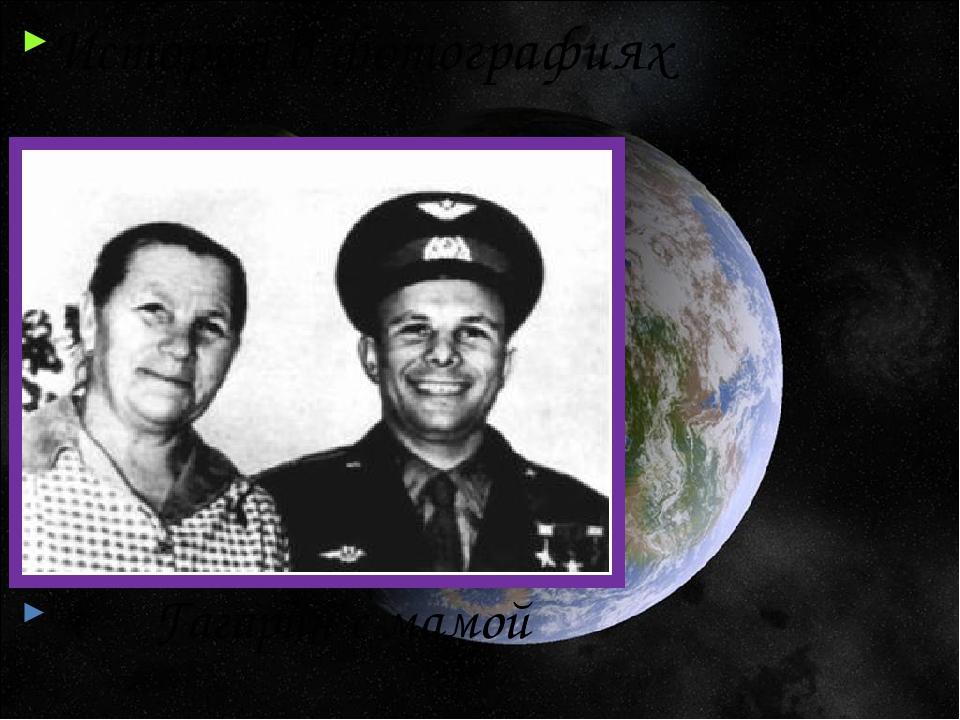 История в фотографиях Гагарин с мамой