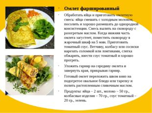 Омлет фаршированный Обработать яйца и приготовить омлетную смесь: яйца смешат