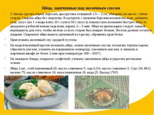 Яйца, запеченные под молочным соусом С батона срезать корки, нарезать два кру