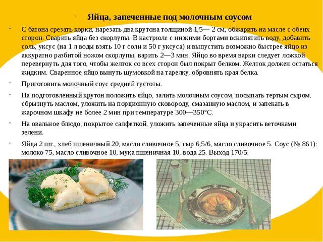 Яйца, запеченные под молочным соусом С батона срезать корки, нарезать два кру...