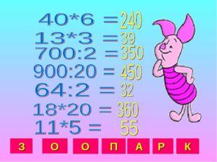 450 360 350 240 55 39 32 З О О П А Р К