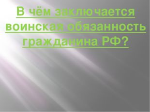 В чём заключается воинская обязанность гражданина РФ?