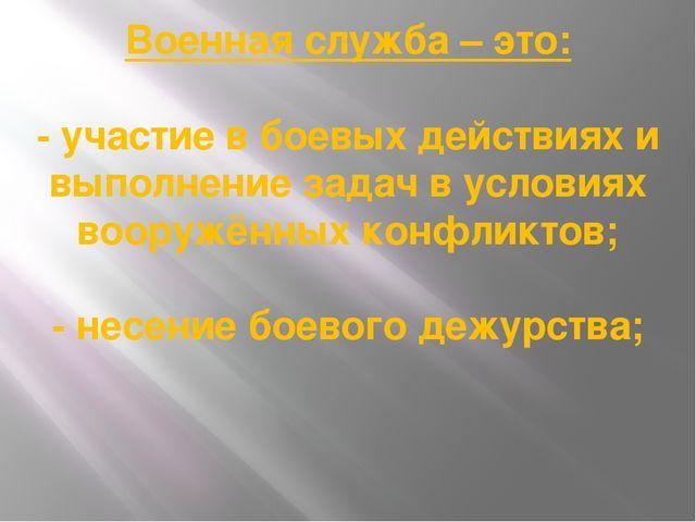 Военная служба – это: - участие в боевых действиях и выполнение задач в услов...