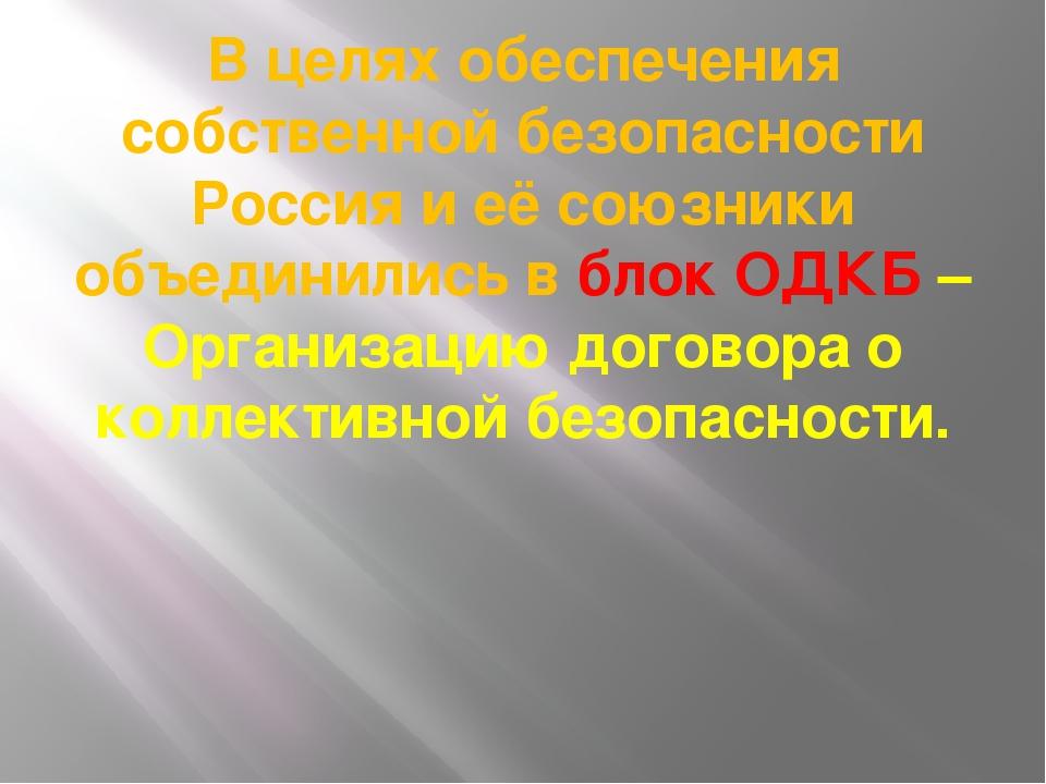 В целях обеспечения собственной безопасности Россия и её союзники объединилис...