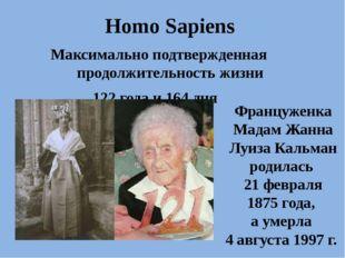 Homo Sapiens Максимально подтвержденная продолжительность жизни 122 года и 16