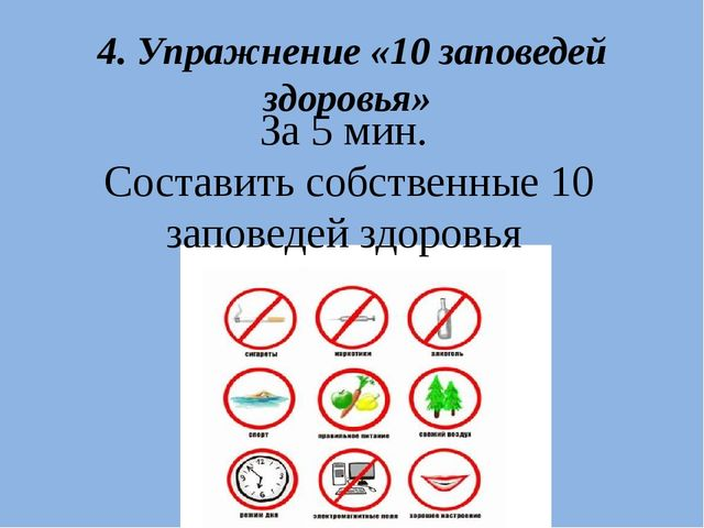 4. Упражнение «10 заповедей здоровья» За 5 мин. Составить собственные 10 зап...